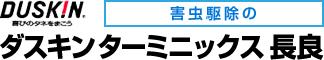 DUSKIN -幸せの種をまこう- 害虫駆除のダスキン ターミニックス 長良